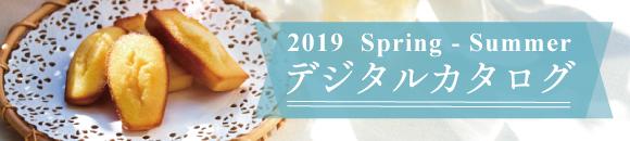 2019春夏デジタルカタログ