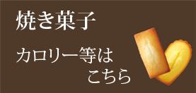 焼き菓子商品規格情報一覧